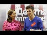Интервью после шоу